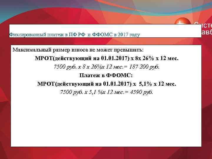 Фиксированный платеж в ПФ РФ и ФФОМС в 2017 году Максимальный размер взноса не