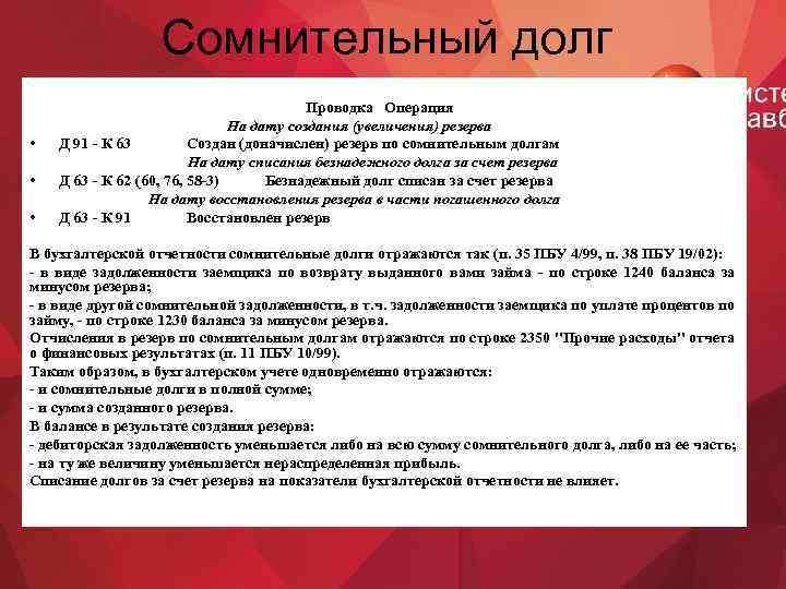 Сомнительный долг • • • Проводка Операция На дату создания (увеличения) резерва Д 91