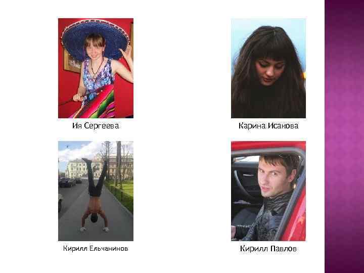 Ия Сергеева Карина Исакова Кирилл Ельчанинов Кирилл Павлов