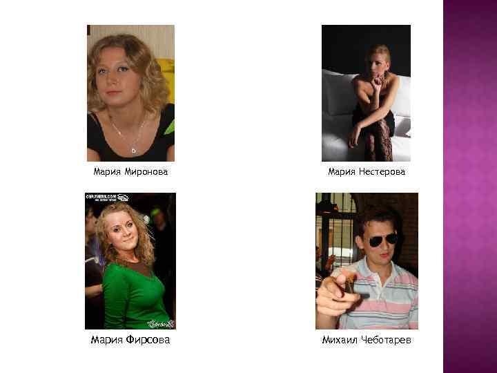 Мария Миронова Мария Нестерова Мария Фирсова Михаил Чеботарев