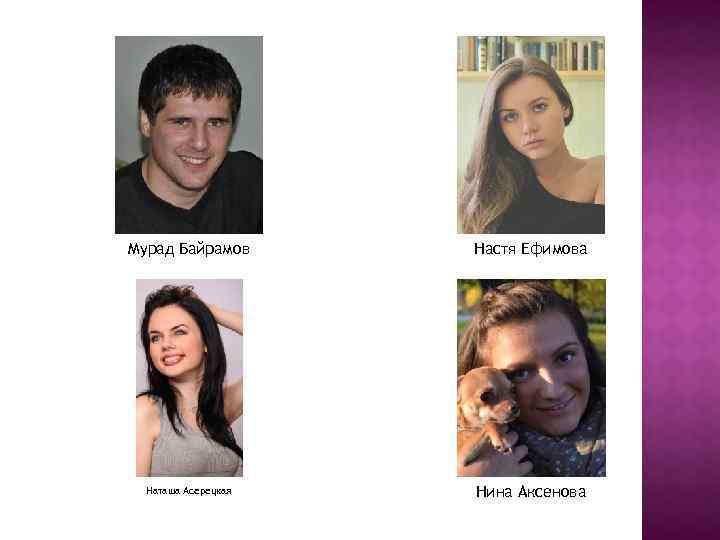 Мурад Байрамов Настя Ефимова Наташа Асерецкая Нина Аксенова