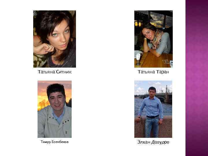 Татьяна Ситник Татьяна Таран Тимур Есенбеков Элхан Давудов