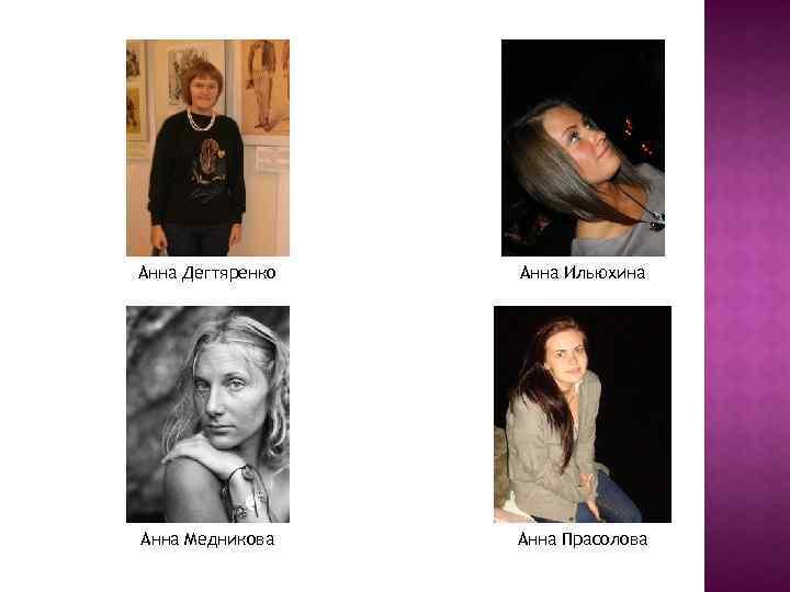 Анна Дегтяренко Анна Ильюхина Анна Медникова Анна Прасолова