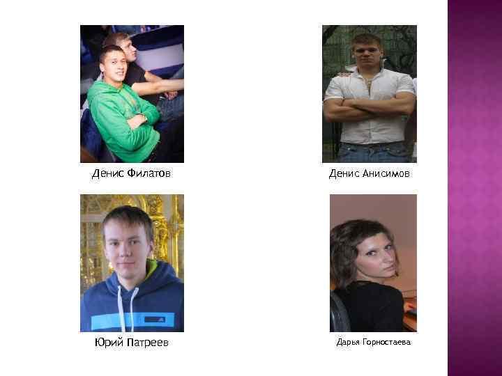 Денис Филатов Денис Анисимов Юрий Патреев Дарья Горностаева