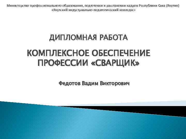Министерство профессионального образования, подготовки и расстановки кадров Республики Саха (Якутия) «Якутский индустриально-педагогический колледж» ДИПЛОМНАЯ