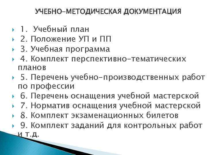 УЧЕБНО-МЕТОДИЧЕСКАЯ ДОКУМЕНТАЦИЯ 1. Учебный план 2. Положение УП и ПП 3. Учебная программа 4.