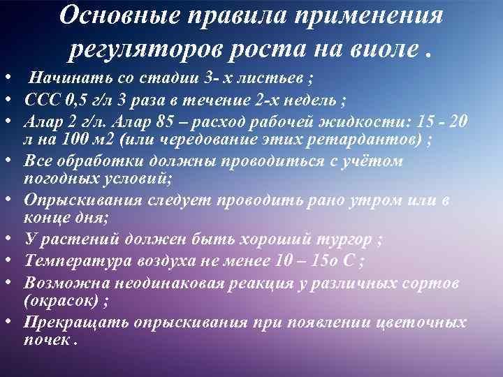 Основные правила применения регуляторов роста на виоле. • Начинать со стадии 3 - х