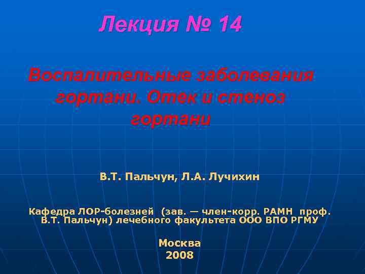 Лекция № 14 Воспалительные заболевания гортани. Отек и стеноз гортани В. Т. Пальчун, Л.