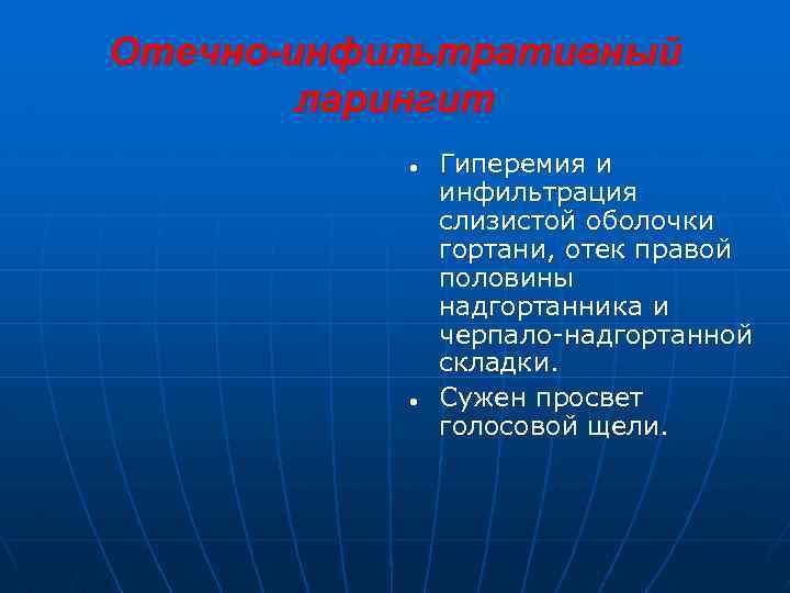Отечно-инфильтративный ларингит ● ● Гиперемия и инфильтрация слизистой оболочки гортани, отек правой половины надгортанника