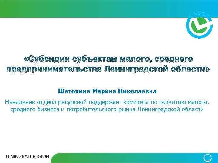 Шатохина Марина Николаевна Начальник отдела ресурсной поддержки комитета по развитию малого, среднего бизнеса и