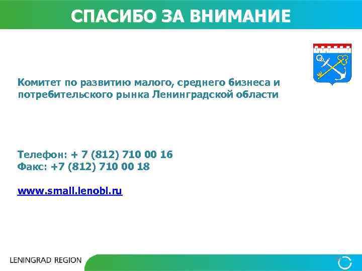 СПАСИБО ЗА ВНИМАНИЕ Комитет по развитию малого, среднего бизнеса и потребительского рынка Ленинградской области