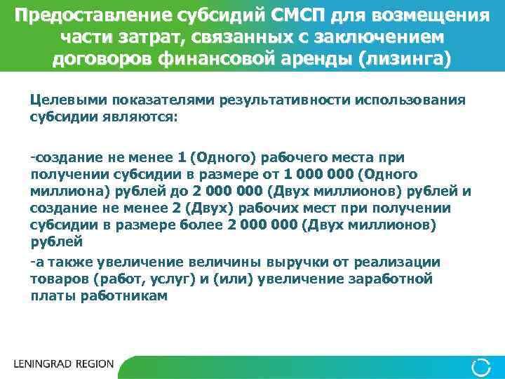 Предоставление субсидий СМСП для возмещения части затрат, связанных с заключением договоров финансовой аренды (лизинга)