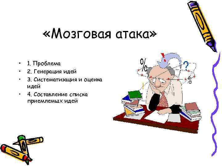 «Мозговая атака» • • 1. Проблема 2. Генерация идей 3. Систематизация и оценка