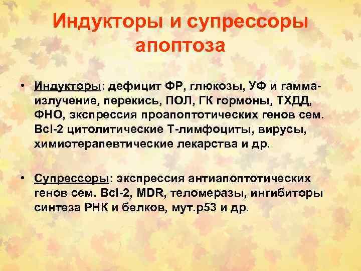 Индукторы и супрессоры апоптоза • Индукторы: дефицит ФР, глюкозы, УФ и гаммаизлучение, перекись, ПОЛ,