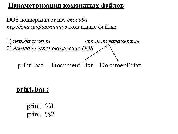 Параметризация командных файлов DOS поддерживает два способа передачи информации в командные файлы: 1) передачу