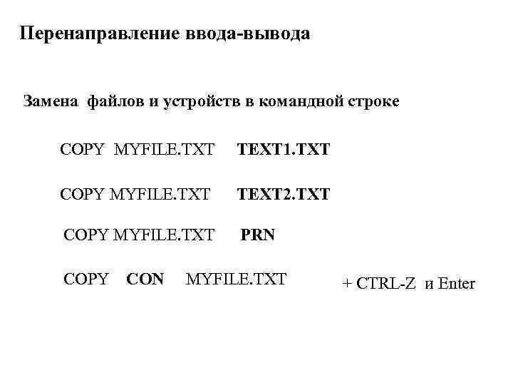 Перенаправление ввода-вывода Замена файлов и устройств в командной строке COPY MYFILE. TXT TEXT 1.