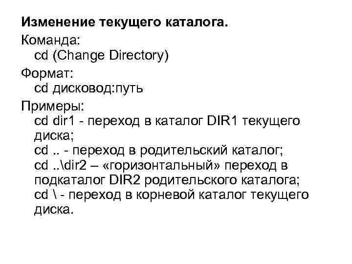 Изменение текущего каталога. Команда: cd (Change Directory) Формат: cd дисковод: путь Примеры: cd dir