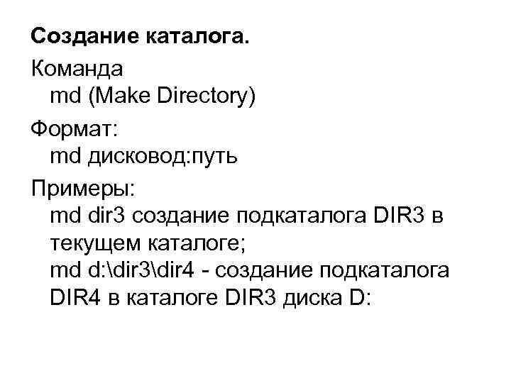 Создание каталога. Команда md (Make Directory) Формат: md дисковод: путь Примеры: md dir 3