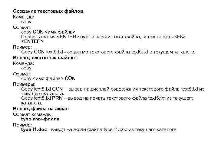 Создание текстовых файлов. Команда: copy Формат: copy CON <имя файла> После нажатия <ENTER> нужно