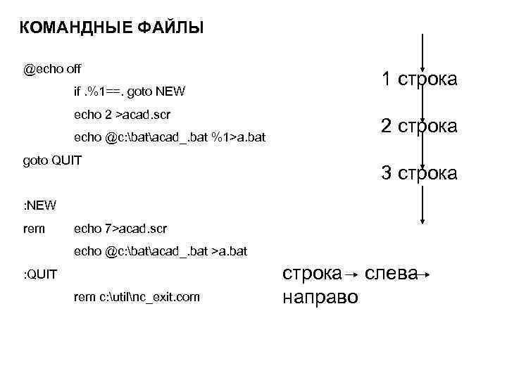 КОМАНДНЫЕ ФАЙЛЫ @echo off if. %1==. goto NEW echo 2 >acad. scr echo @c: