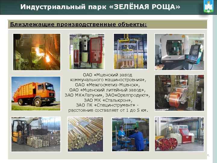 Зао металлургическая компания сталькрон официальный сайт создание сайтов бесплатно для кланов