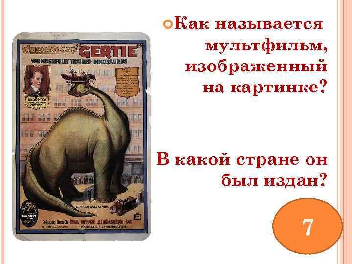 Как называется мультфильм, изображенный на картинке? В какой стране он был издан? 7