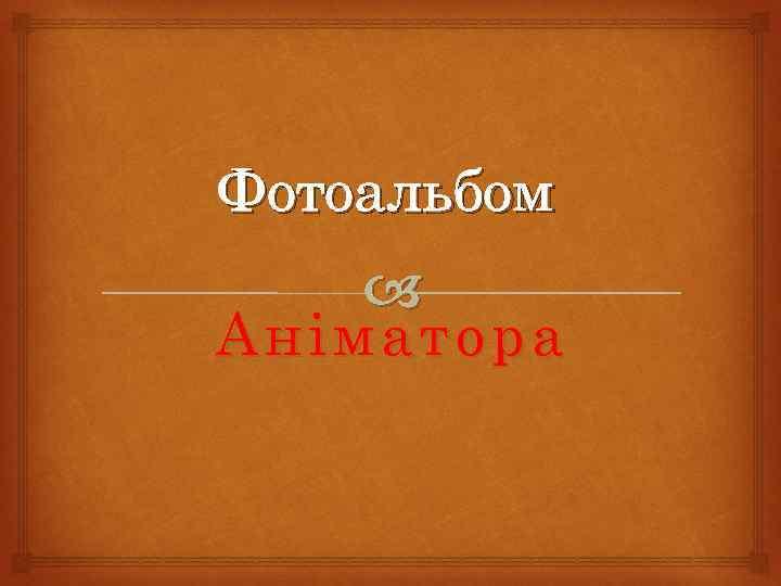 Фотоальбом Аніматора