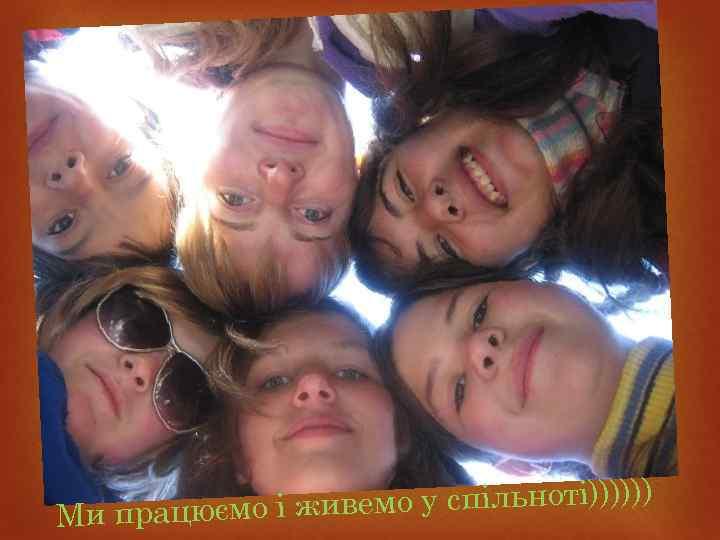 ивемо у спільноті)))))) Ми працюємо і ж