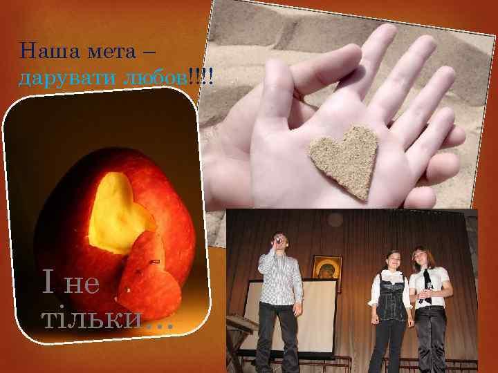 Наша мета – дарувати любов!!!! І не тільки…