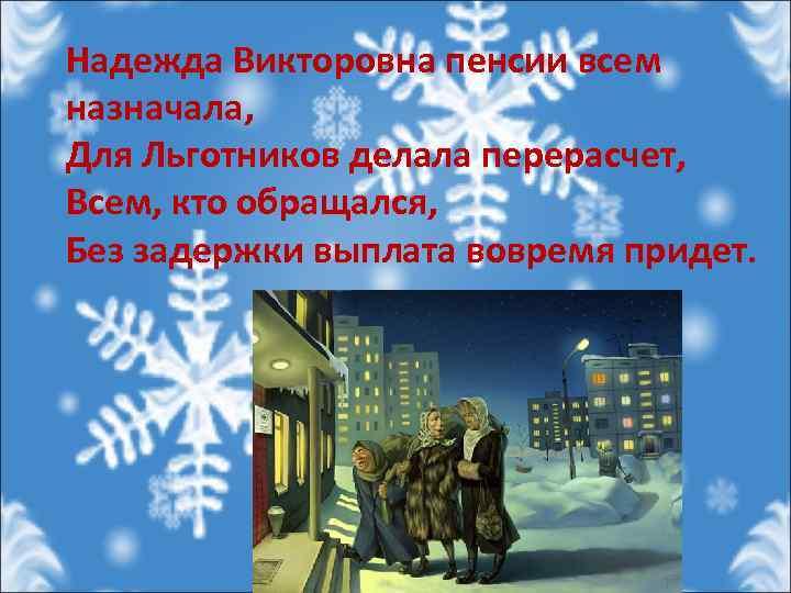 Надежда Викторовна пенсии всем назначала, Для Льготников делала перерасчет, Всем, кто обращался, Без задержки