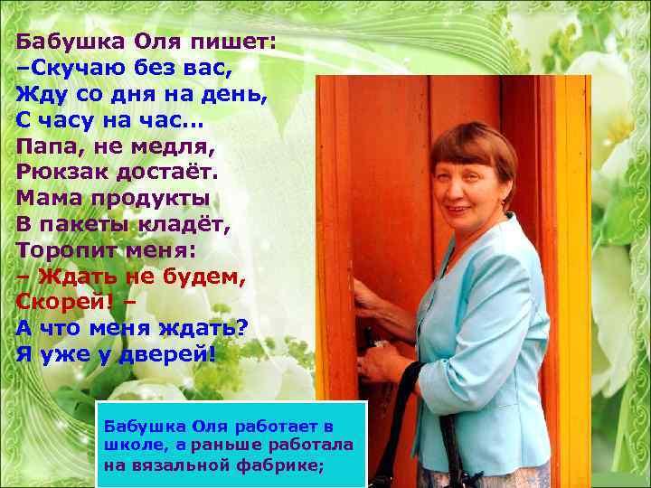 Бабушка Оля пишет: –Скучаю без вас, Жду со дня на день, С часу на