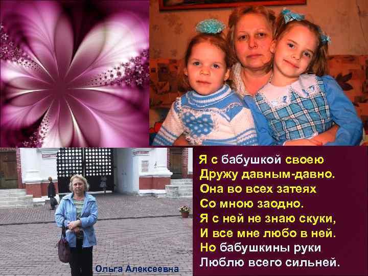 Я с бабушкой своею Ольга Алексеевна Дружу давным-давно. Она во всех затеях Со