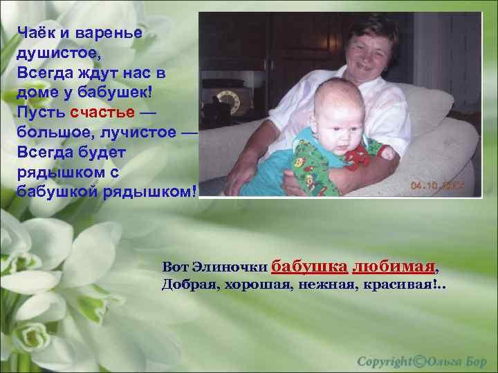Чаёк и варенье душистое, Всегда ждут нас в доме у бабушек! Пусть счастье —