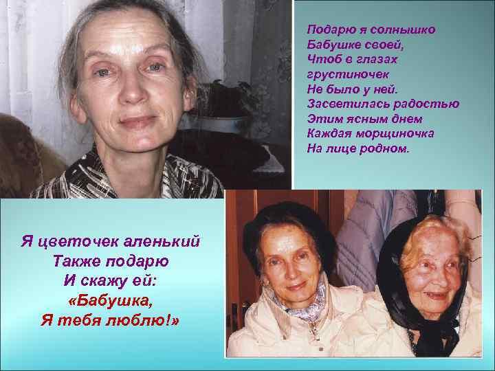 Подарю я солнышко Бабушке своей, Чтоб в глазах грустиночек Не было у ней. Засветилась