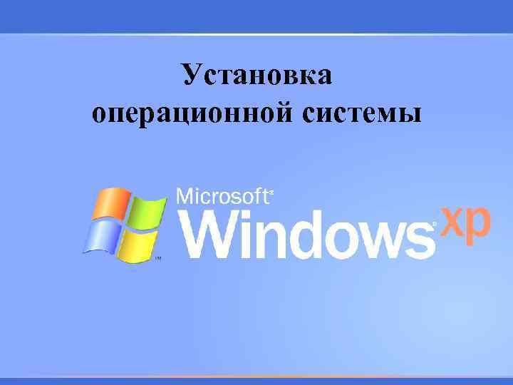 знакомства с операционной системой windows