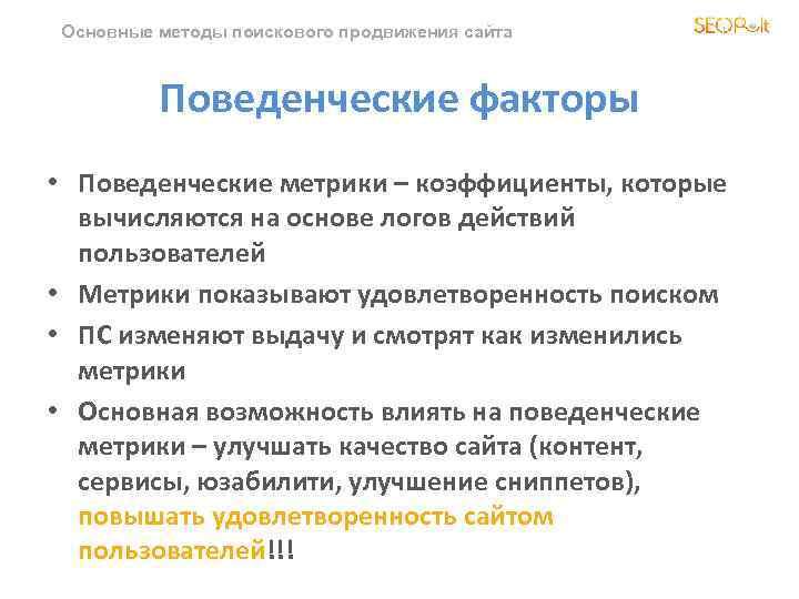Как продвигать сайт поведенческими факторами компания глобал хабаровск официальный сайт