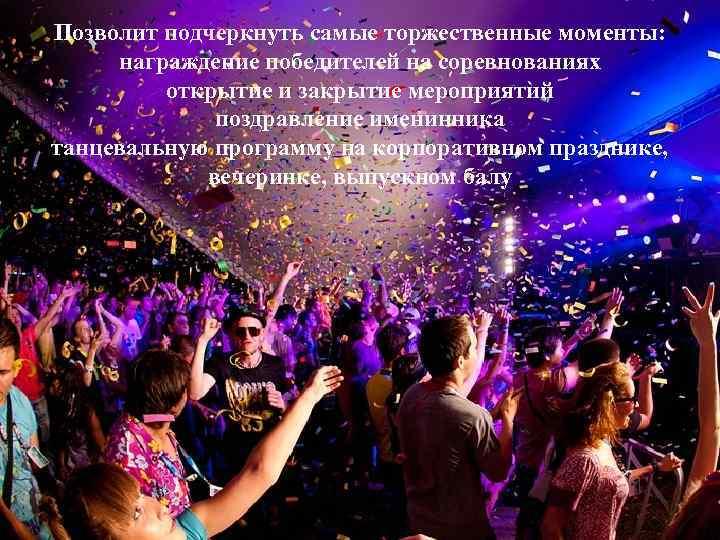 Позволит подчеркнуть самые торжественные моменты: награждение победителей на соревнованиях открытие и закрытие мероприятий поздравление
