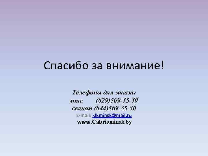 Спасибо за внимание! Телефоны для заказа: мтс (029)569 -35 -30 велком (044)569 -35 -30