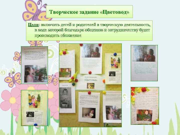 Творческое задание «Цветовод» Цели: включить детей и родителей в творческую деятельность, в ходе которой