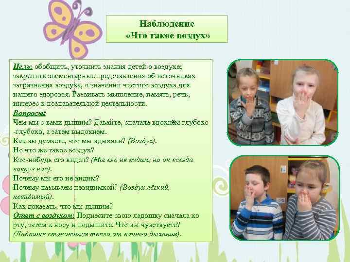 Наблюдение «Что такое воздух» Цель: обобщить, уточнить знания детей о воздухе; закрепить элементарные представления