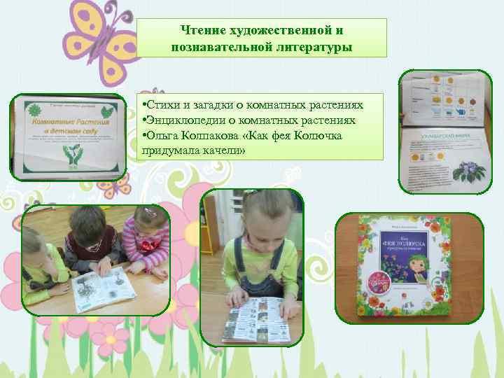 Чтение художественной и познавательной литературы • Стихи и загадки о комнатных растениях • Энциклопедии