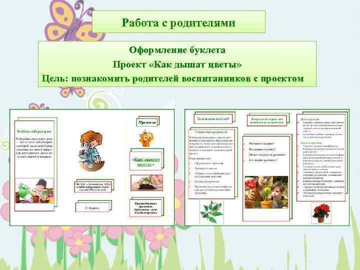 Работа с родителями Оформление буклета Проект «Как дышат цветы» Цель: познакомить родителей воспитанников с