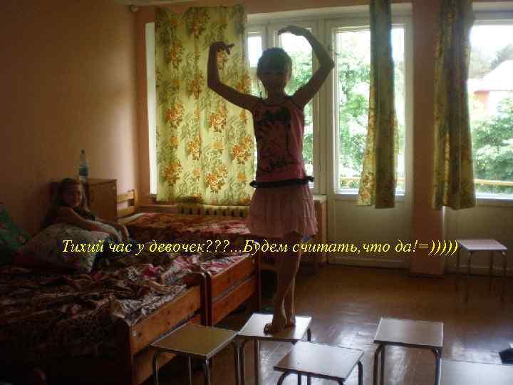 Тихий час у девочек? ? ? . . . Будем считать, что да!=)))))