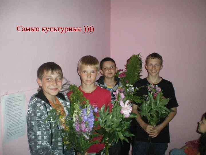 Самые культурные ))))
