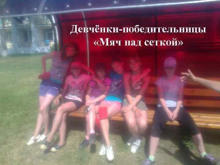 Девчёнки-победительницы «Мяч над сеткой»