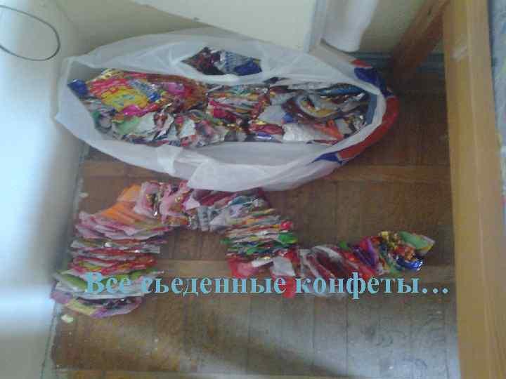 Все сьеденные конфеты…