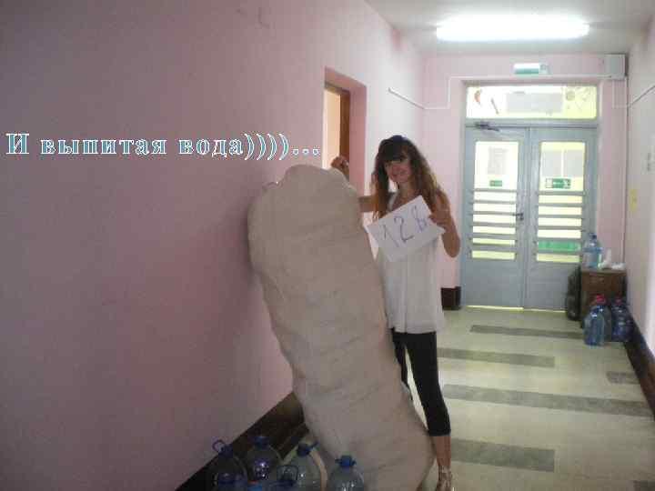 И выпитая вода))))…
