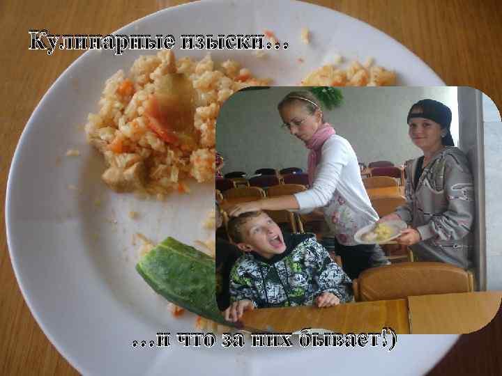 Кулинарные изыски… …и что за них бывает!)