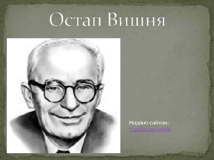 Надано сайтом: Українська нація