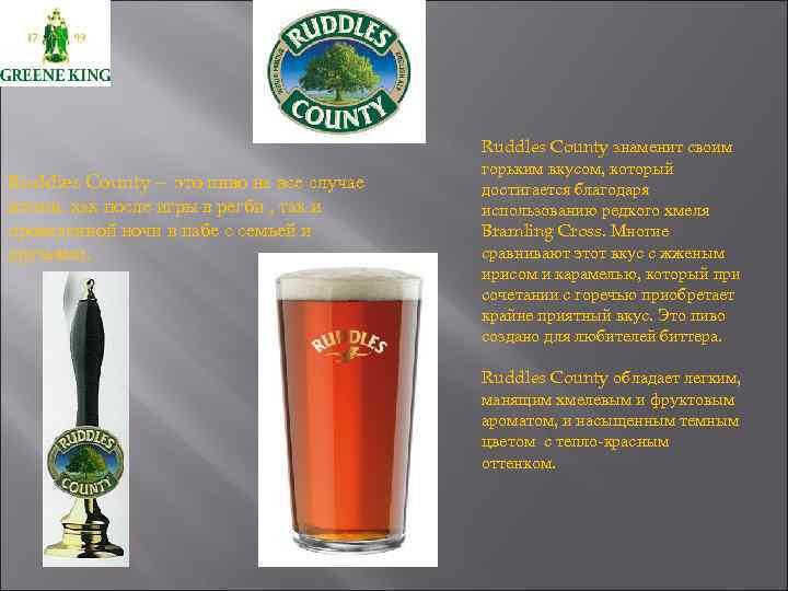 Ruddles County – это пиво на все случае жизни, как после игры в регби